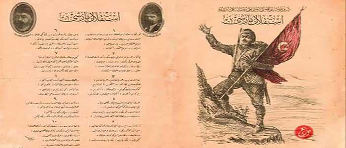 İstiklal Marşı'nın Tarihçesi